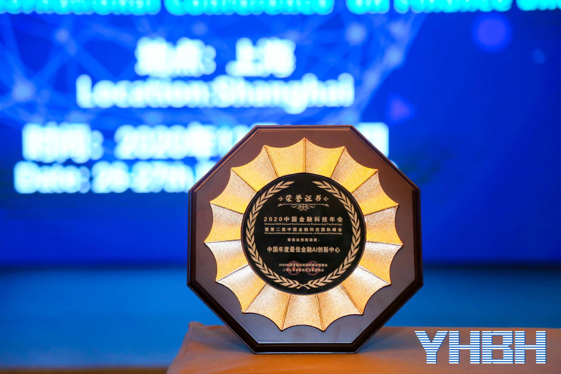 """索信达控股(03680.HK)获得""""中国最佳金融人工智能创新中心""""奖"""