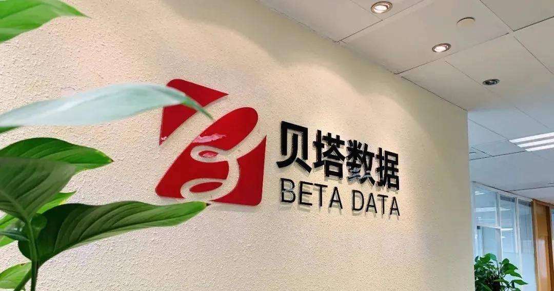 赋予金融机构客户经理权力,BETA财务策划师宣布,他们已经获得了数千万美元的新一轮融资