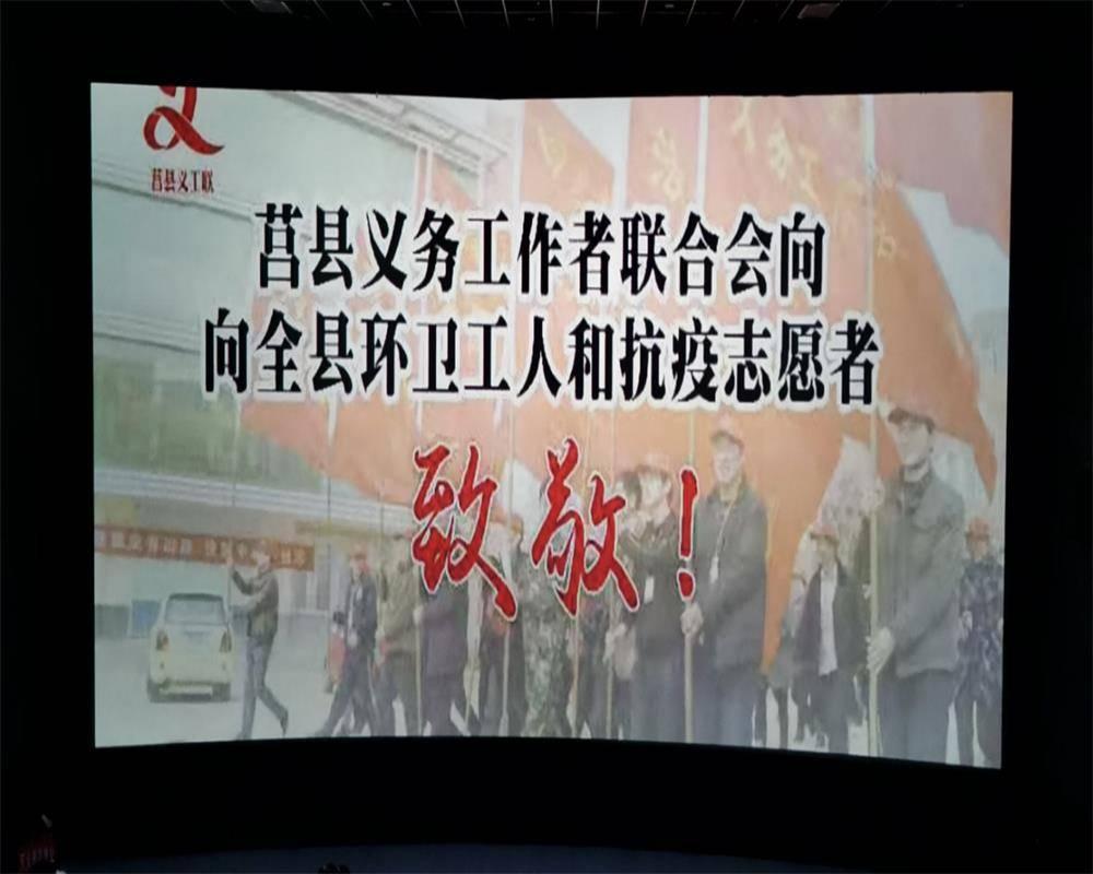 新时代文明实践莒县义工联开展全国百城联动公益观影活动