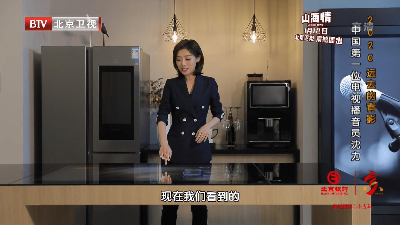 北京卫视《档案》节目录制走进BOE(京东方)-最极客