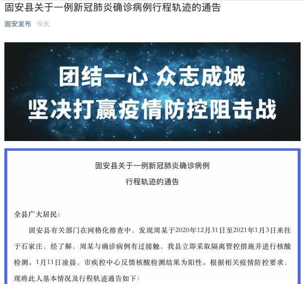 河北固安一确诊病例在北京西城工作,曾坐地铁四号线