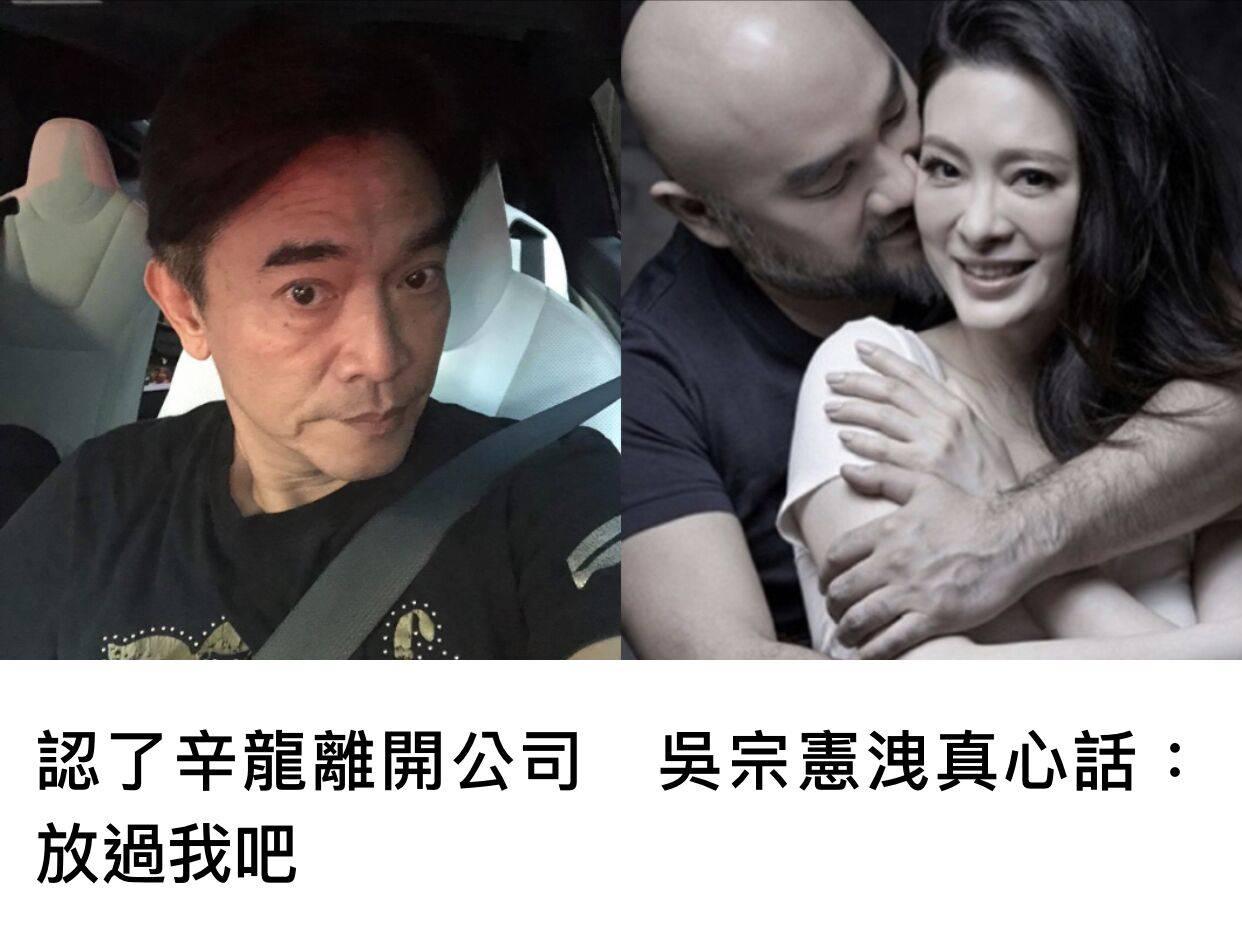 求放过!吴宗宪承认已经与辛龙解约,老婆刘真离世一直走不出伤痛  第2张