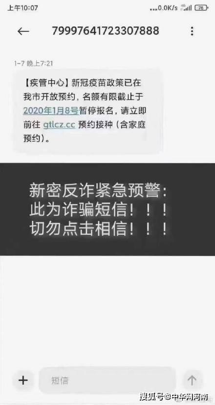 郑州警方紧急提醒:看见这类信息一律别信 立刻删除
