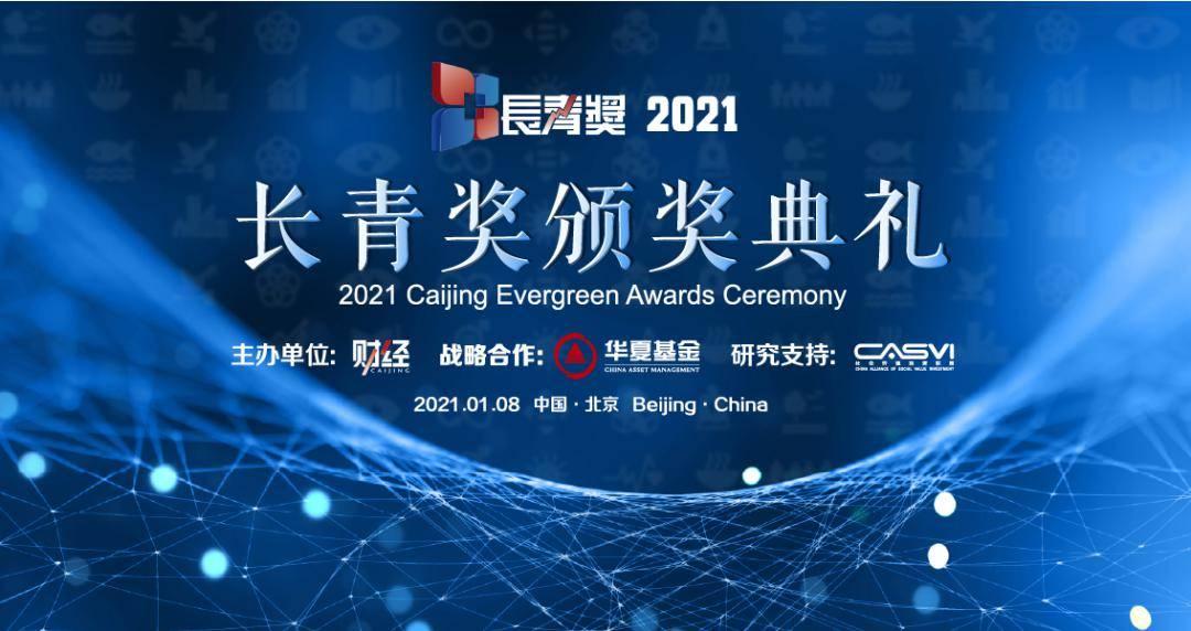 2021年《财经》常青奖揭晓,广州汽车资本等51家企事业单位获奖