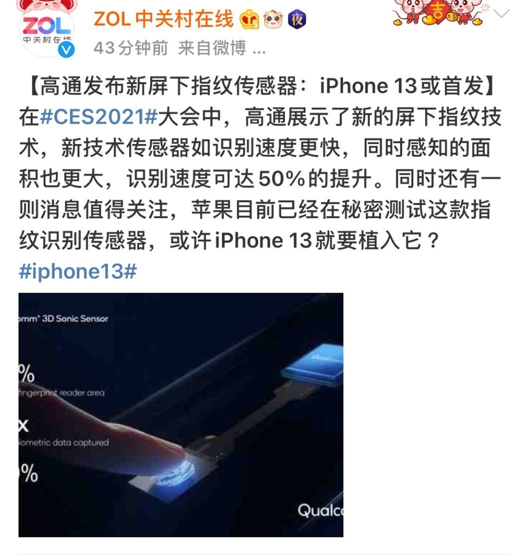 原创             iPhone13或首发高通新屏下指纹传感器,目前正在秘密测试