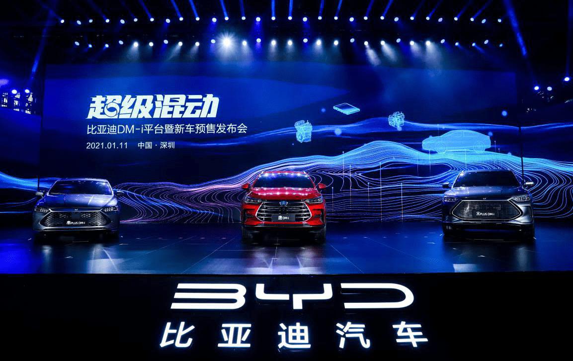 比亚迪DM-i超级混合动力技术发布更快更经济
