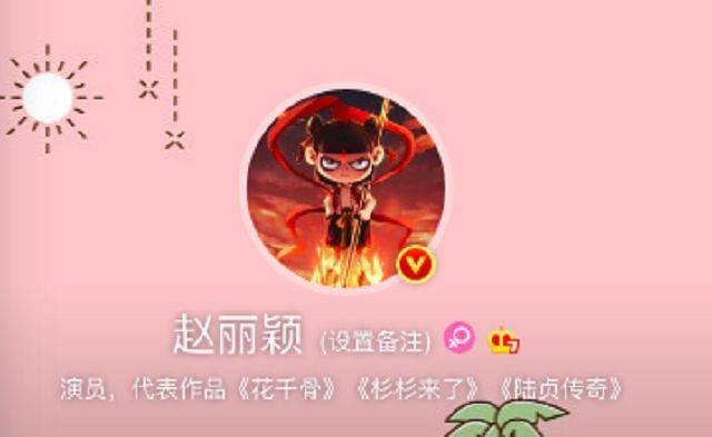 女明星头像赵丽颖换成为了现邪在邪火的哪吒插图(3)