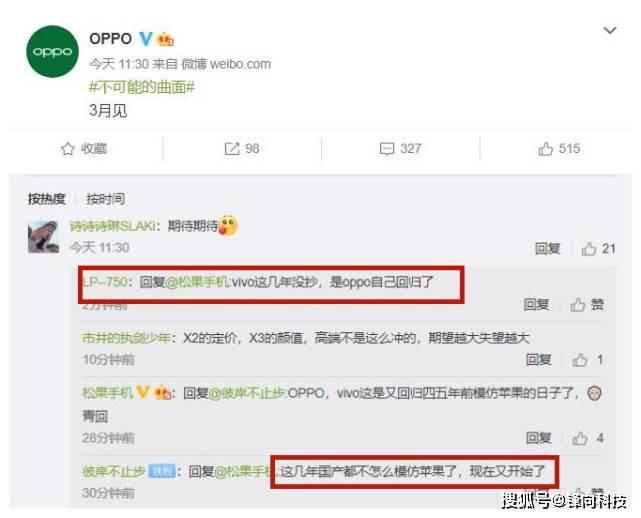 原创             绿穿新鞋走老路,网友直指OPPO Find X3抄袭iPhone
