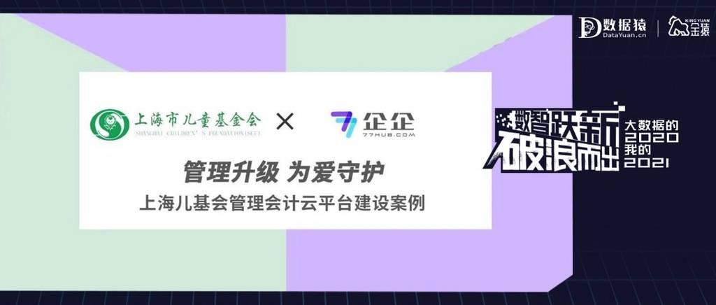 原创【金禧案例展】上海儿童基金——管理会计云平台建设
