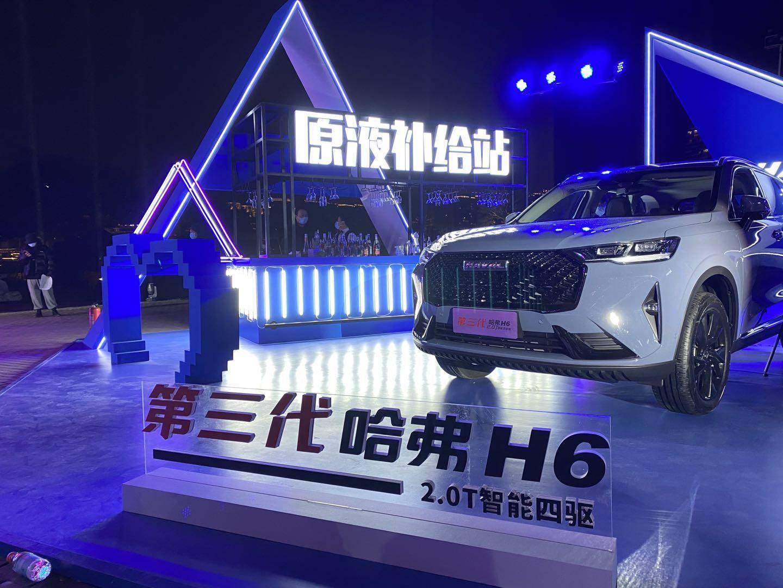 国民销冠迎来性能进阶,全新哈弗H6 2.0T车型上市售价13.69万元起_方面