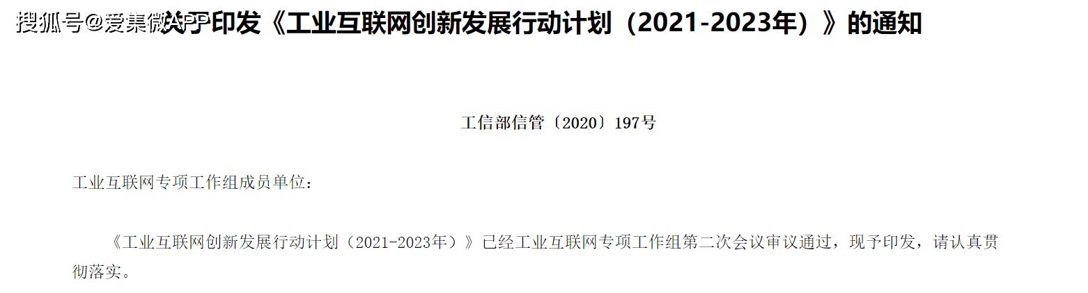 工信部印发《工业互联网创新发展行动计划(2021