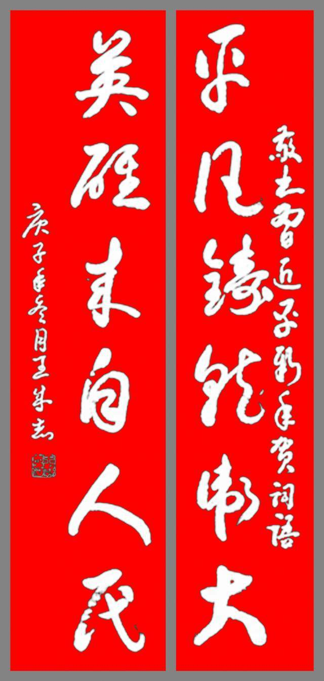 军旅书法家王成志同志敬书新年贺词语