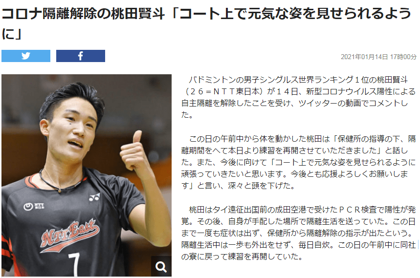 桃田贤斗解除隔离回到公司宿舍 日媒称已恢复训练
