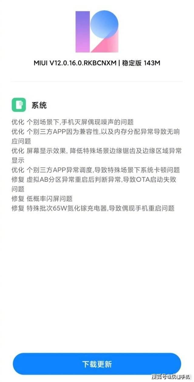 小米11获MIUI 12.0.16.0稳定版更新:修复65W氮化镓充电器偶现手机重启问题