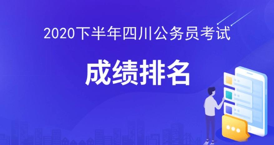 2020教师成绩排名_黔西县2020年面向社会公开招聘教师笔试成绩排名公示