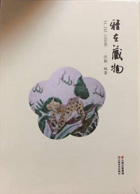 另类的鉴赏——《雅在藏物》精品图书出版发行