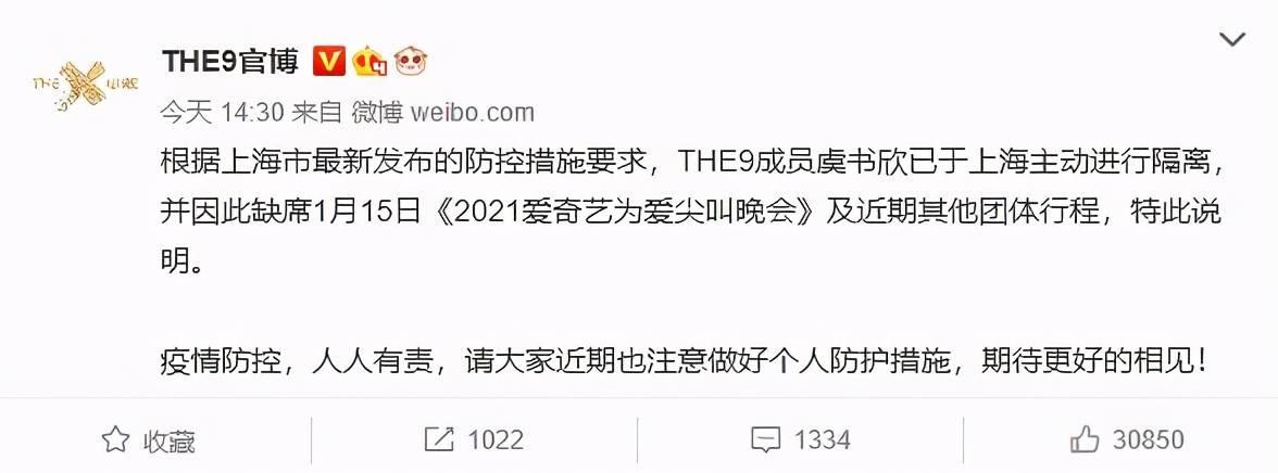 廊坊逃离风波后,虞书欣已主动在上海隔离,但不会影响到春晚录制