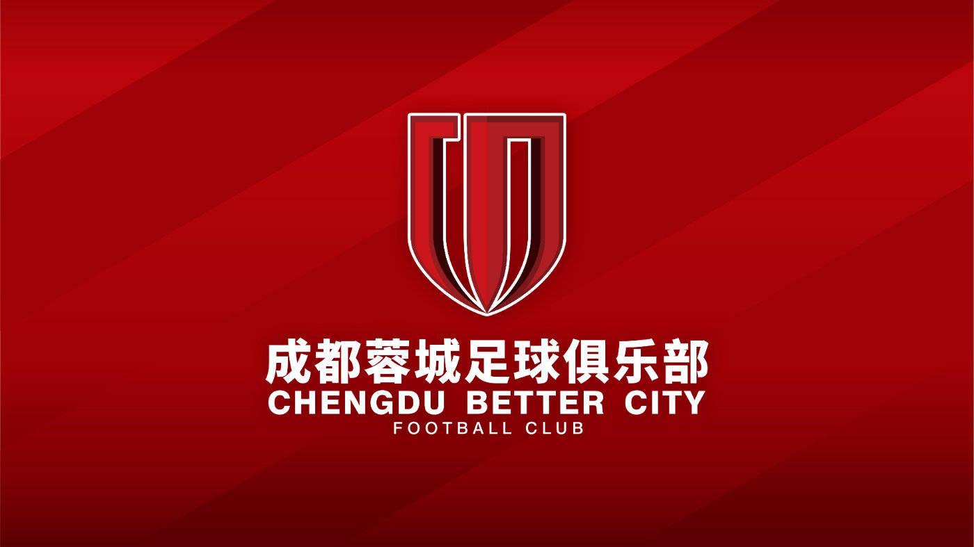 成都兴城官方公布中性名 更名为成都蓉城俱乐部