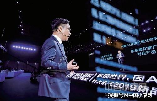 【小康专访】科大讯飞股份有限公司董事长刘庆
