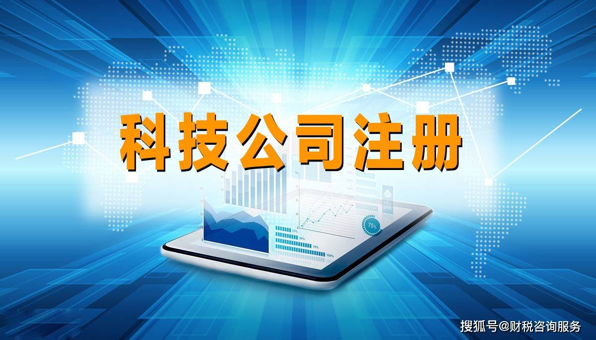 官方下载_ 佛山禅城科技公司注册谋划规模大全(图1)