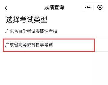 2021年4月广东自考成绩即将查询!点击进入官方成绩查询入口!(最新发布)
