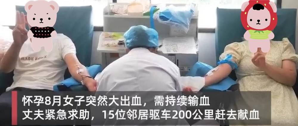怀孕8个月准妈陷险境,15位邻居赶路献血,孕晚期该注意些啥?