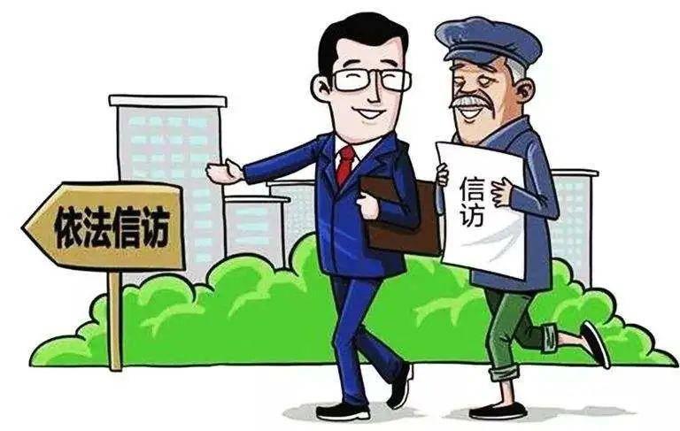 对公安局的信访有用吗_北京马家楼信访有用吗_信访有用吗