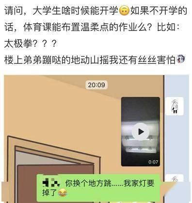 中国大学生为了太极拳考试,已经走火入魔了