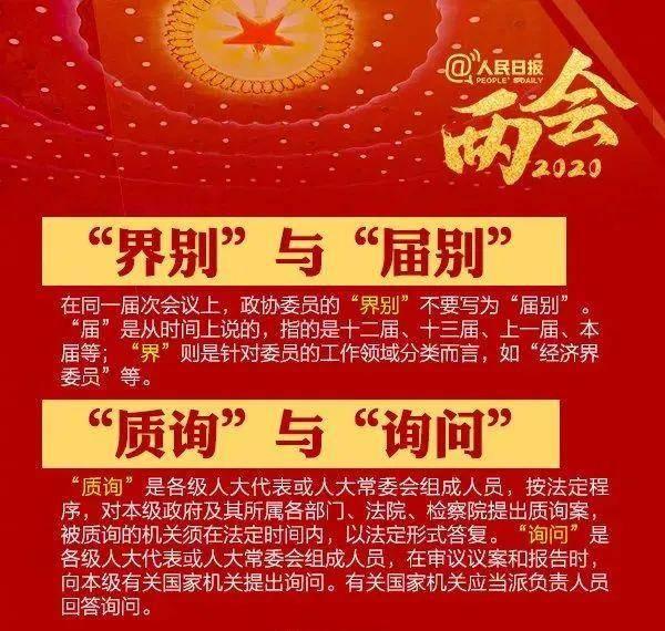 """江阴高清机顶盒_全国""""两会""""这些常用词,你能分清吗?更多""""两会""""最新资讯 ..."""
