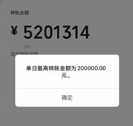 孙耀威转账5201314给老婆,数目巨大引质疑,惹网友羡慕