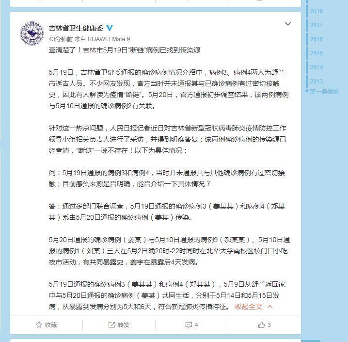 「股票股票」查清了!吉林市19日断链病例找到传染源