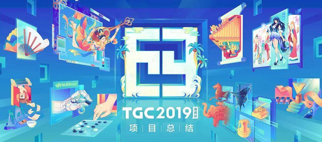 [视觉设计经验]2019TGC腾讯数字文创节设计总结