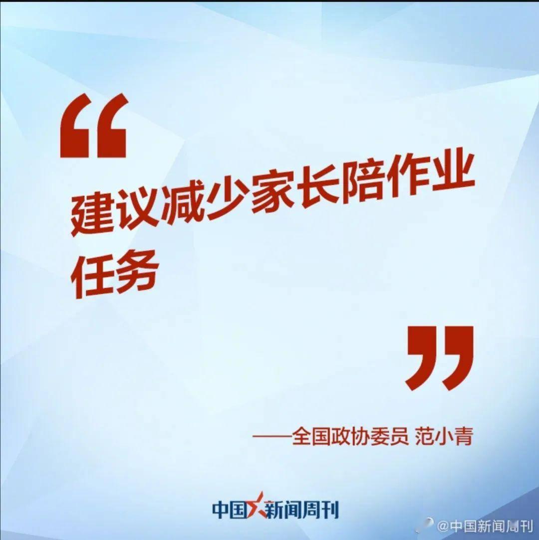 """""""建议减少家长陪作业任务""""上热搜!全国政协委"""
