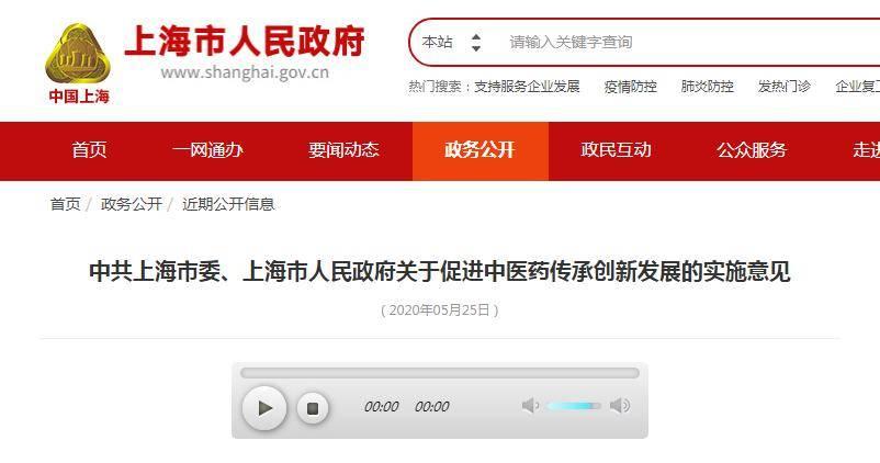 上海发布促进中医药发展意见:大力普及中医养生知识和太极拳等;推进中医治未病;鼓励社会举办养生保健机构