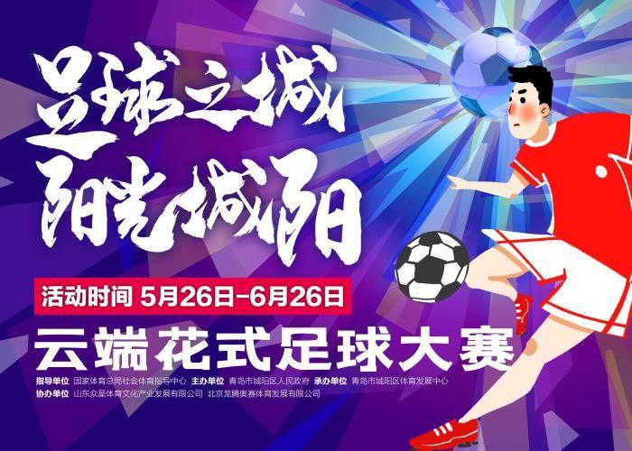 全国云端花式足球大赛启动探索全民健身赛事新模式