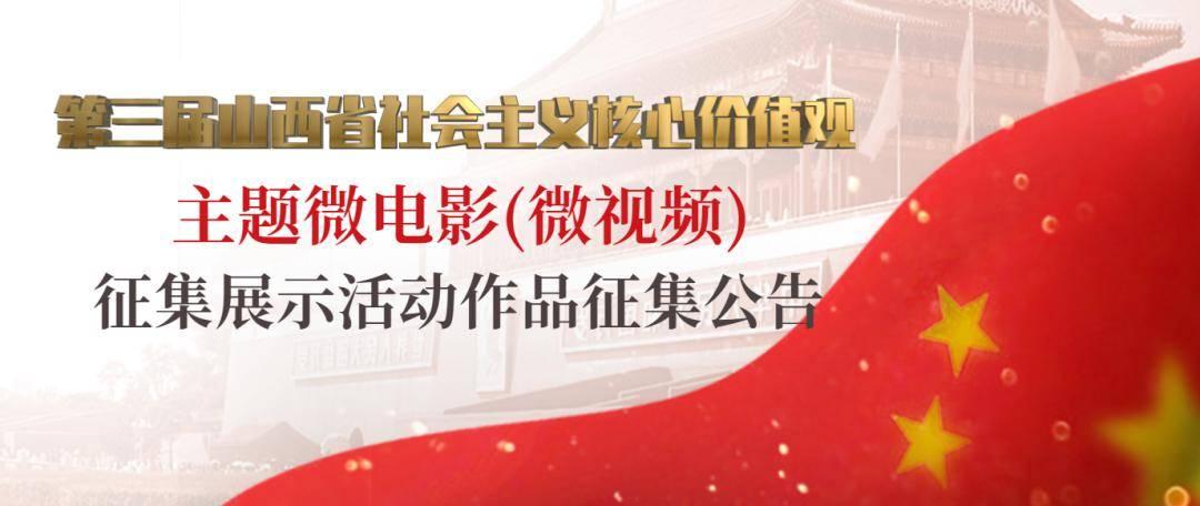 第三届山西省社会主义核心价值观主题微电影(微视频)开始征集