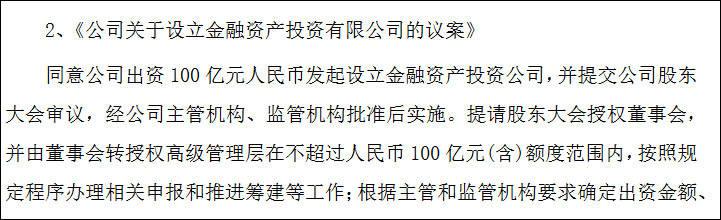 浦发银行拟出资100亿设立金融资产投资公司