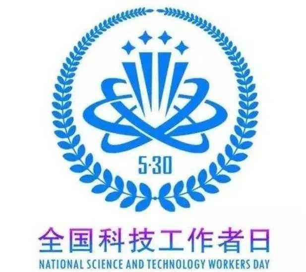全国科技工作者日 致全区科技工作者的一封信