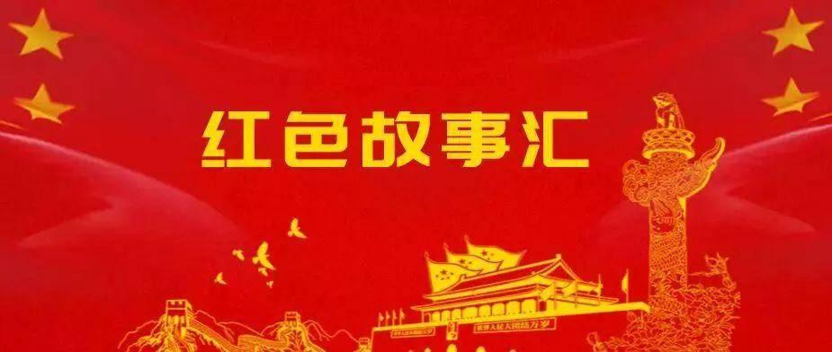 红色故事汇(第34讲)|邹肖潇:文武双全的红四方面军总政委