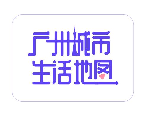 广州城市生活地图上线地铁无障碍出入口信息,助力市民轻松出行