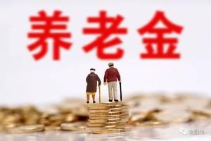 北京2020年养老金计算基数确定