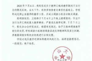 中山大学:教师王晓玮不当行为引发严重教学事故,调离教学岗位