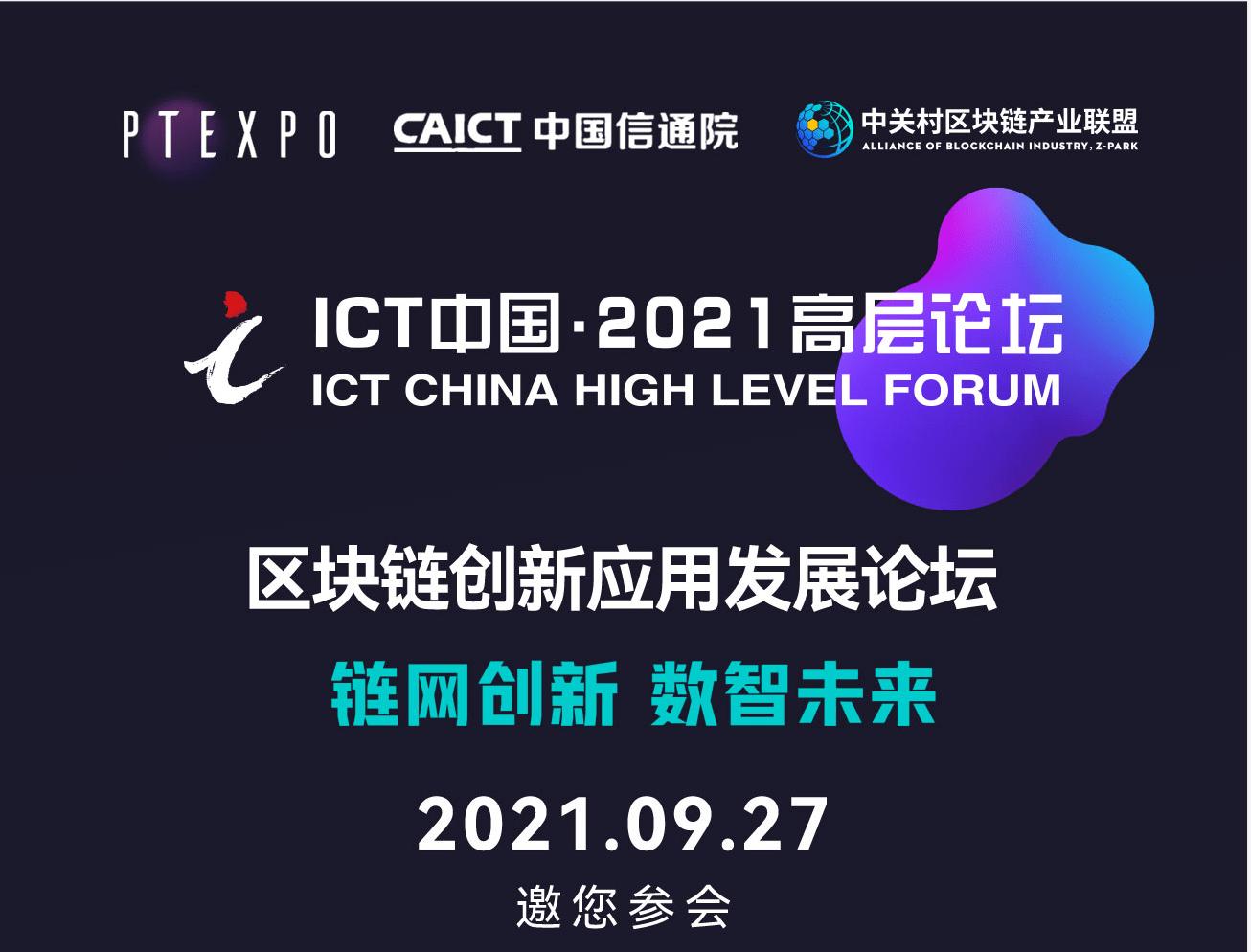 最新议程!ICT我国·2021高层论坛—ABI区块链创新应用发展论坛9月27日即将开幕