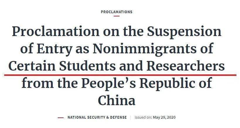 关于《暂停部分中国留学生和研究人员入境》政策的分析解读