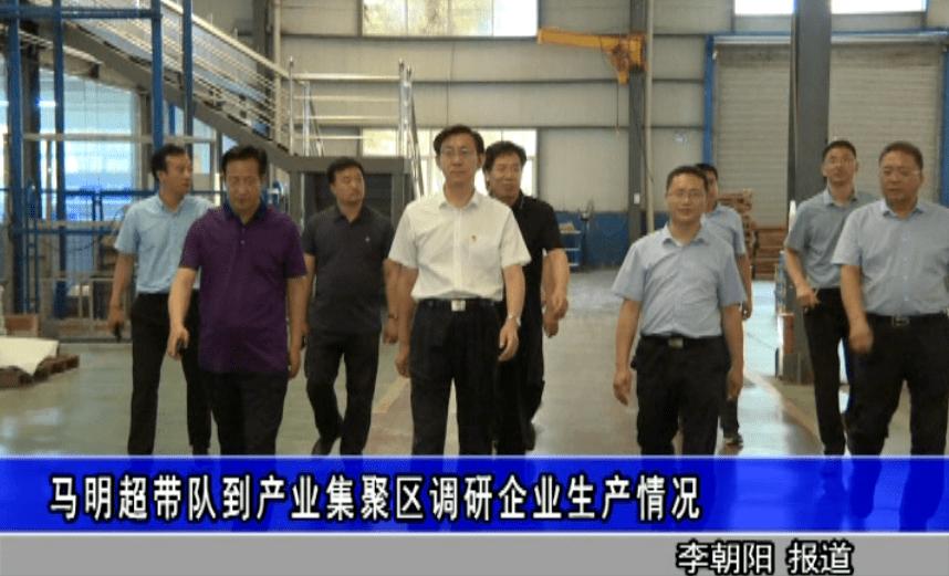 周口市政协副主席、淮阳区委书记马明超带队到产业集聚区调研企业生产情况