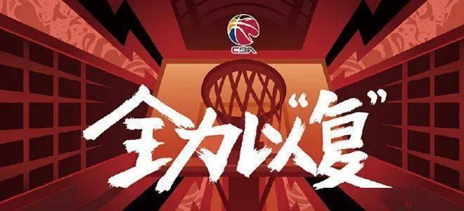 篮球重启!NBA和CBA全回来了!来看看复赛之后比赛怎么打
