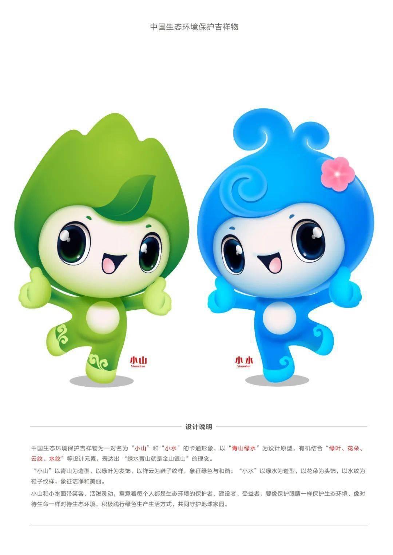 """生态部宣布""""中国生态形势涵盖吉祥之物"""