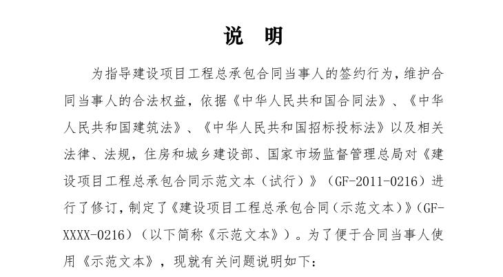 刚刚住建部发布《工程总承包合同示范文本(征求意见稿)》