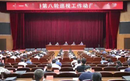 十一届省委第八轮巡视事情发动部署会召开