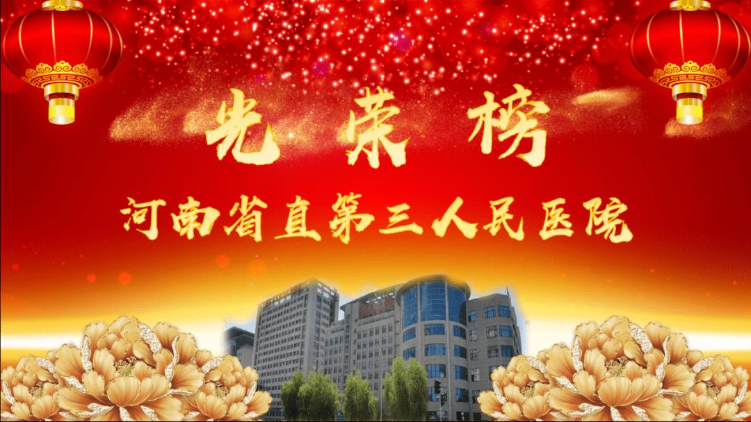 河南省直第三医院_河南省直第三人民医院2019年度光荣榜(院外)_奖项